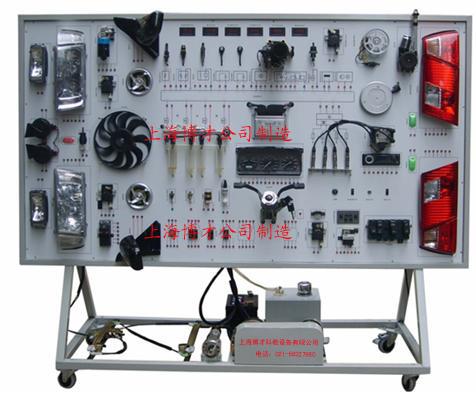 桑塔纳全车电器电路实验台