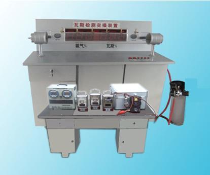 BCMAT-02瓦斯检查工实际操作模拟装置
