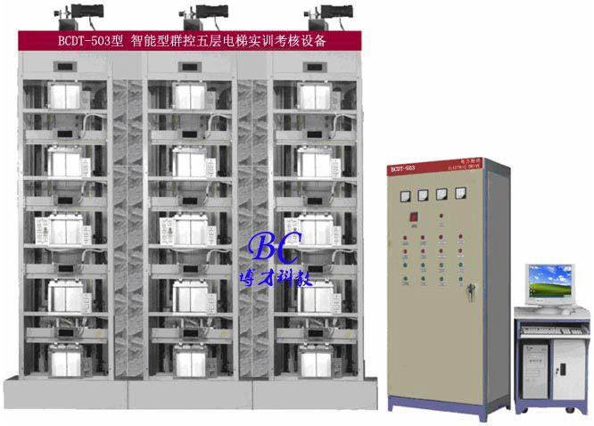 订货须知: 一、群控五层电梯实训考核设备的产品名称与型号;群控五层电梯实训考核设备的规格;群控五层电梯实训考核设备是否带附件以便我们的为您正确选型。 二、若已经由设计单位选定博才公司的群控五层电梯实训考核设备的型号,请按{}的型号直接向我司销售部订购。 三、当使用的场合非常重要或环境比较复杂时,请您尽量提供设计图纸和详细参数,由我们的博才科教专家为您审核把关。 四、如各采购单位对设备有任何疑问,请致电:021-56327980,我们将由专业技术人员为您提供有关{}的技术咨询。 五、感谢您访问我们的网站
