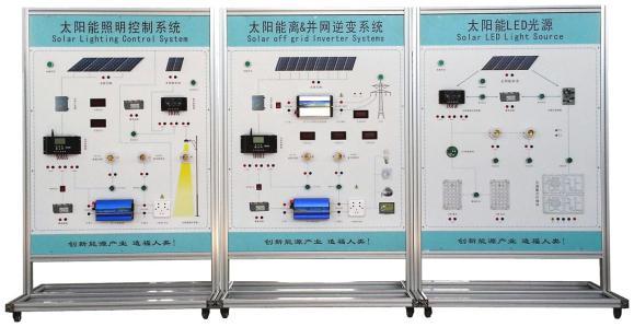 光伏发电系统集成教学演示系统